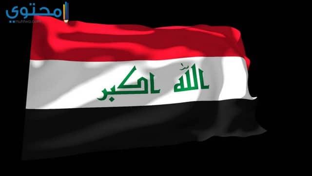 علم العراق hd