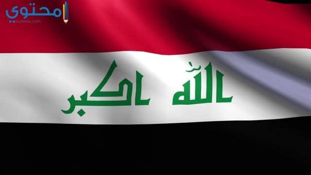 أروع الخلفيات للعلم العراقي