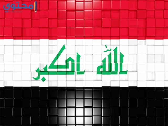 صور العلم العراقي
