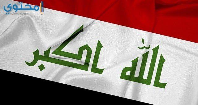 علم العراق 2021