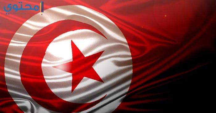 رمزيات علم تونس 2018