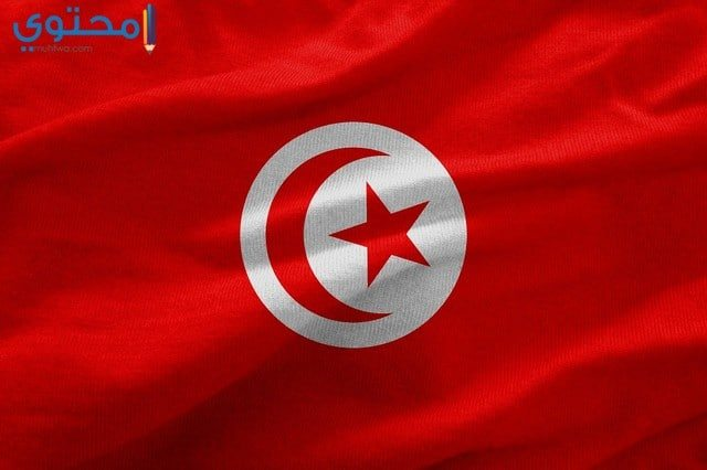 صور لعلم تونس جديدة