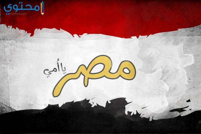 أجمل صور العلم المصري