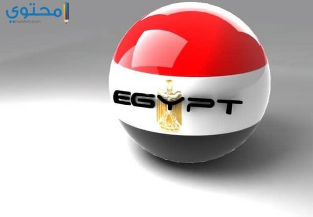 خفيات علم مصر 2021 للايفون