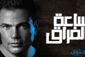 كلمات اغنية ساعة الفراق عمرو دياب