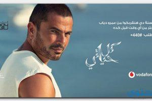 كلمات اغنية كل حياتي عمرو دياب 2018