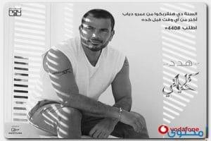 كلمات اغنية هدد عمرو دياب 2018