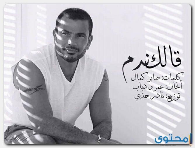 كلمات اغنية قالك ندم عمرو دياب 2018