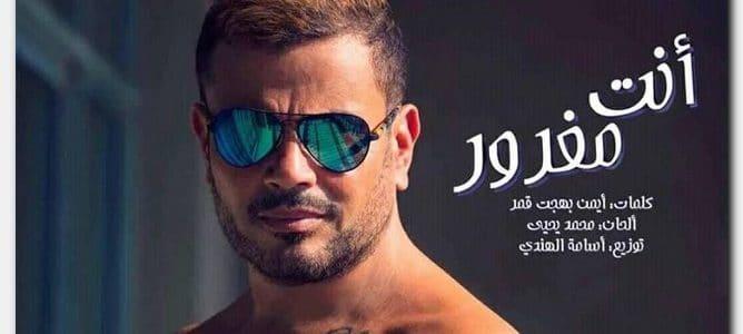 كلمات اغنية انت مغرور عمرو دياب 2018