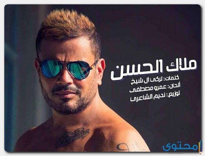 كلمات اغنية ملاك الحسن عمرو دياب 2018