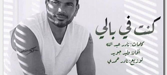 كلمات اغنية كنت فى بالي عمرو دياب 2018