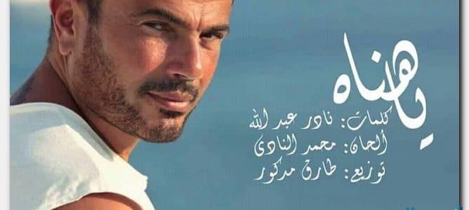 كلمات اغنية يا هناه عمرو دياب 2018