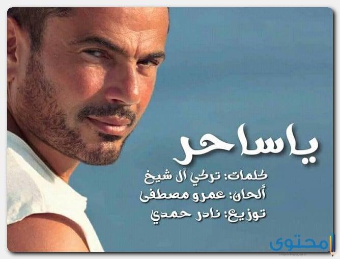 كلمات اغنية يا ساحر عمرو دياب 2018