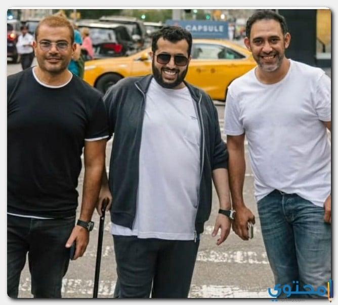 عمرو دياب وعمرو مصطفى وتركى آل الشيخ