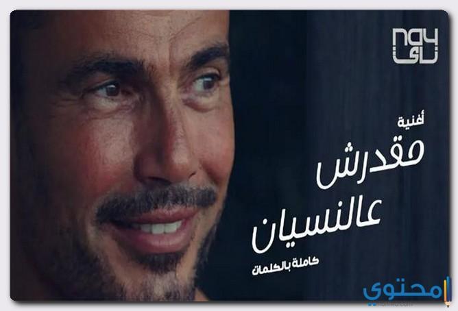 كلمات اغنية مقدرش عالنسيان عمرو دياب
