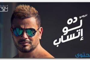 كلمات اغنية ده لو اتساب عمرو دياب 2018