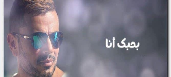 كلمات اغنية بحبك انا عمرو دياب 2018