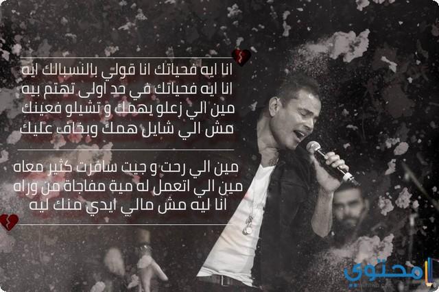 كلمات أغنية أنا إيه فى حياتك كاملة