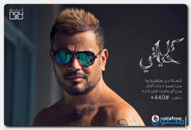 كلمات برومو اغنية كل حياتي عمرو دياب 2018