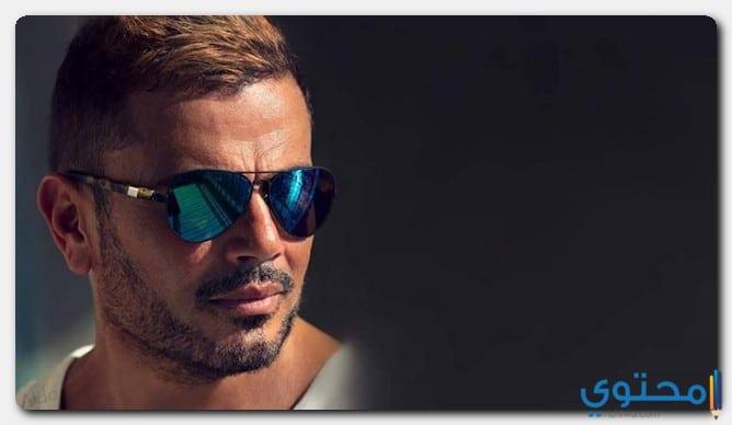 كلمات اغنية بحبك انا عمرو دياب 2018 موقع محتوى