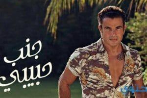 كلمات أغنية جنب حبيبى عمرو دياب 2017