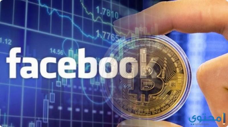 عملة فيس بوك Libra ليبرا