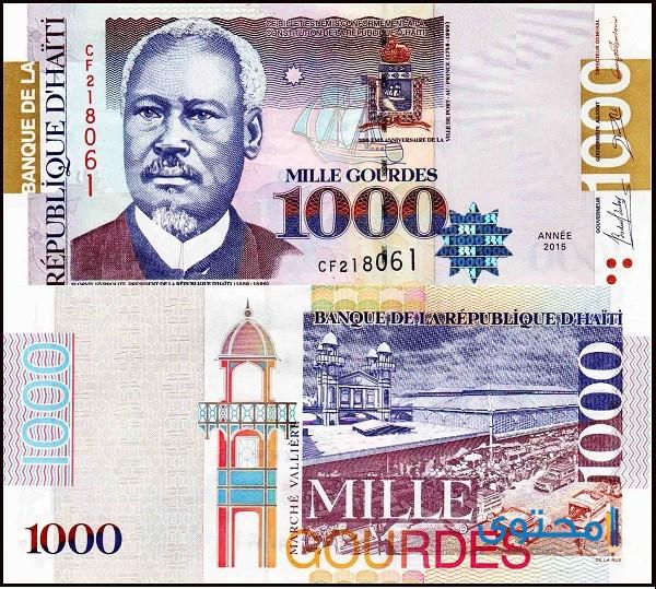 ما هي عملة هايتي وفئاتها المعدنية والورقية؟ 6