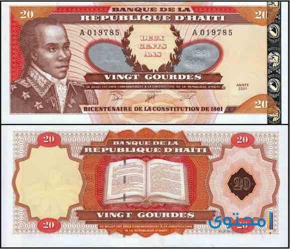 ما هي عملة هايتي وفئاتها المعدنية والورقية؟ 2