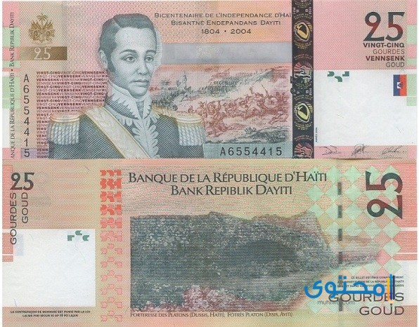 عملة هايتي