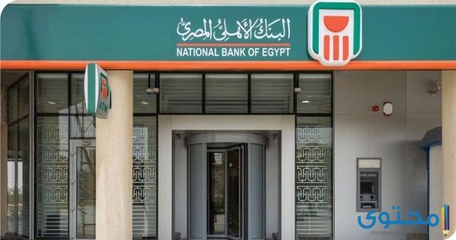 عناوين فروع البنك الأهلي