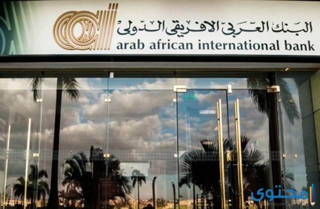 عناوين فروع البنك العربي الأفريقي