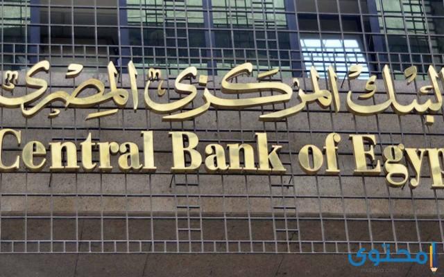 عنوان البنك المركزي المصري