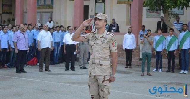 عنوان المدرسة الثانوية العسكرية