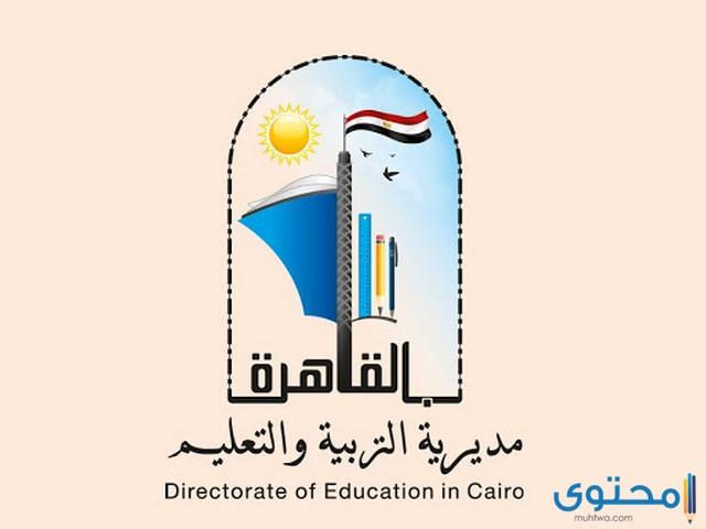 عنوان مديرية التربية والتعليم