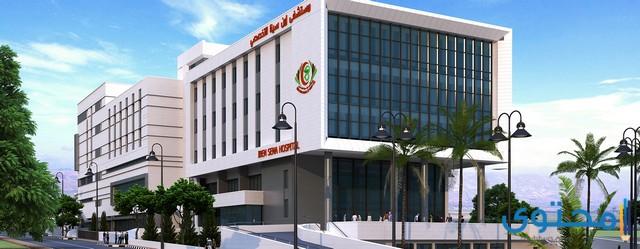 عنوان مستشفى كلية ابن سينا