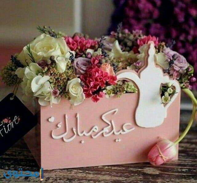 حالات عيدكم مبارك
