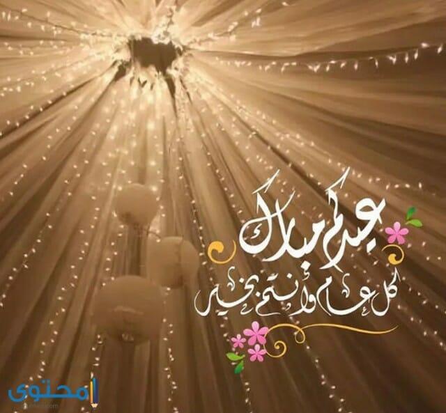 عيدكم مبارك كل عام وانتم بخير تويتر
