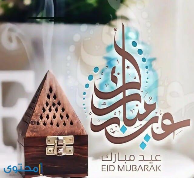 عبارات عيدكم مبارك جديدة