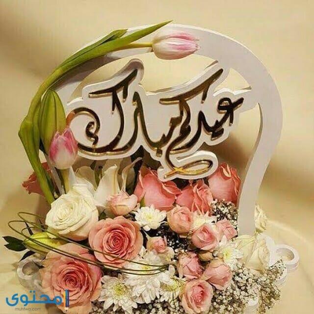 معايدة عيدكم مبارك