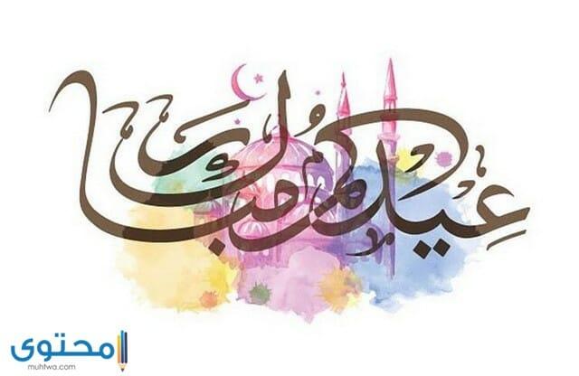 عبارات عيدكم مبارك مزخرفة