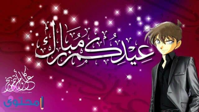 بالصور عيدكم مبارك