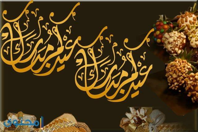 بطاقات عيدكم مبارك