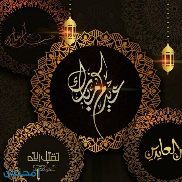 بطاقات معايدة عيدكم مبارك