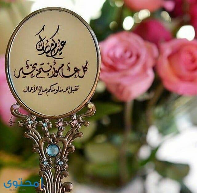 بوستات عيدكم مبارك