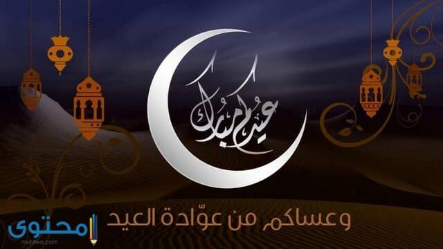 معايدات عيدكم مبارك