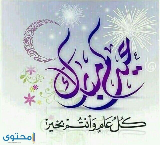خلفيات عن عيدكم مبارك