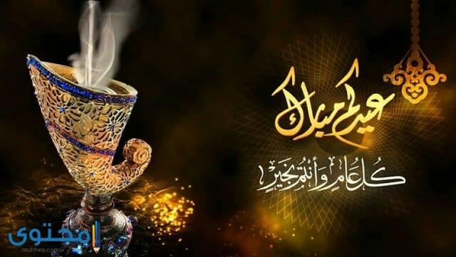 عيدكم مبارك وكل عام وأنتم بخير أعاده الله