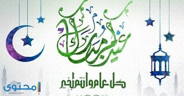 رد على عيدك مبارك