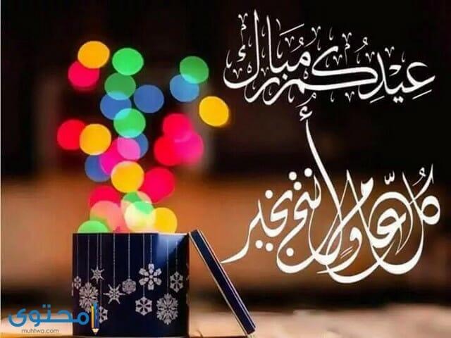 خلفيات عيدكم مبارك وكل عام وانتم بخير
