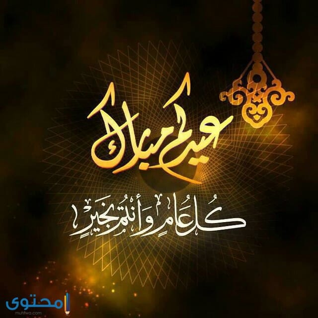 الرد على عبارة عيدكم مبارك
